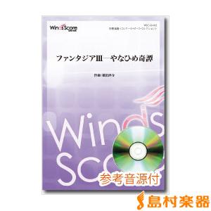 オリジナル吹奏楽 ファンタジア3―やなひめ奇譚 CD付 / ウィンズ・スコア【送料無料】