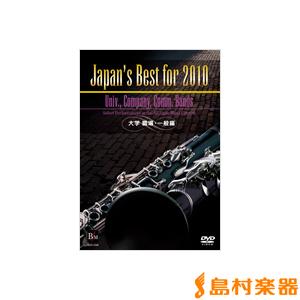DVD JAPAN'S BEST FOR 2010 大学/職場・一般編 / ブレーン