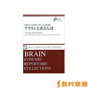 ブレーン コンサート レパートリー コレクション(7)アリランと赤とんぼ / ブレーン