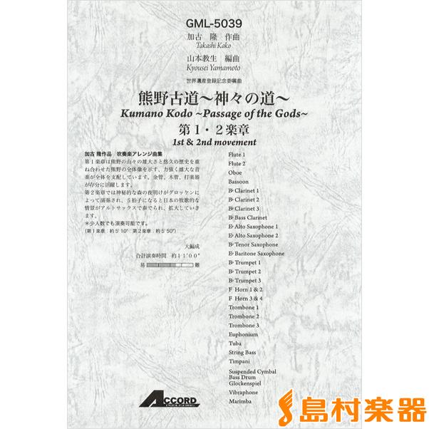 加古隆作曲 熊野古道~神々の道~第1・2楽章 大編成/吹奏楽アレンジ曲集 / アコード出版【送料無料】
