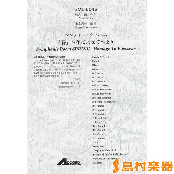 加古隆作曲 シンフォニックポエム「春」~花によせて~より 大編成 /吹奏楽アレンジ曲集/アコード出版【送料無料】 【吹奏楽譜】