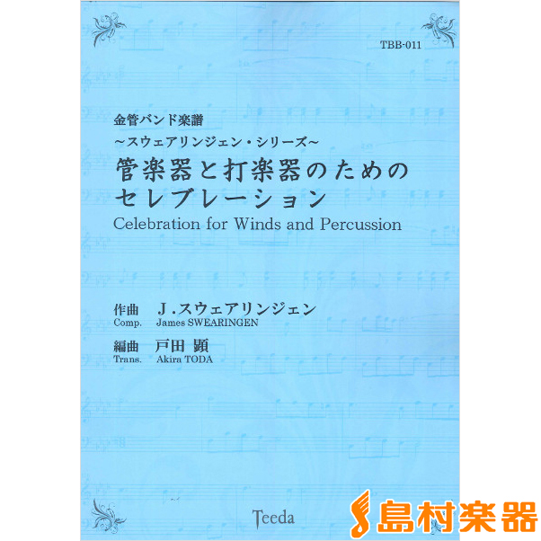 TBB-011~スウェアリンジェン・シリーズ~ 管楽器と打楽器のためのセレブレーション 金管バンド楽譜 / ティーダ