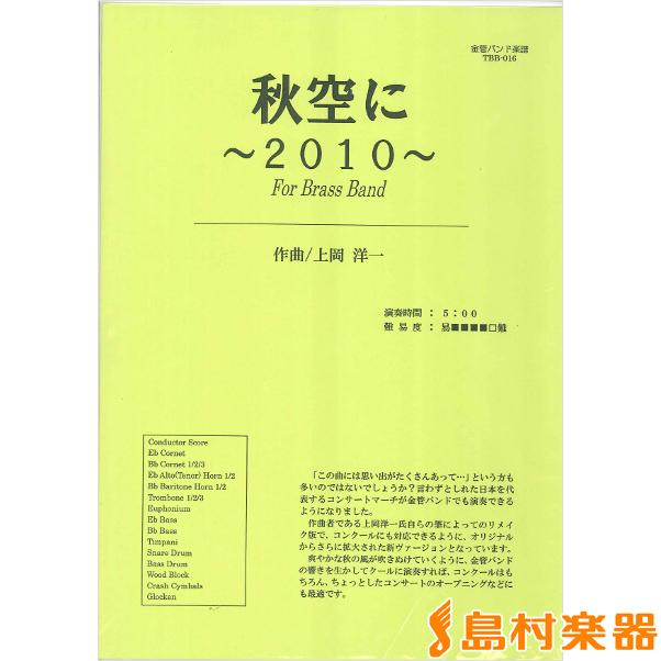 TBB-016金管バンド 秋空に~2120~FOR Brass / ティーダ