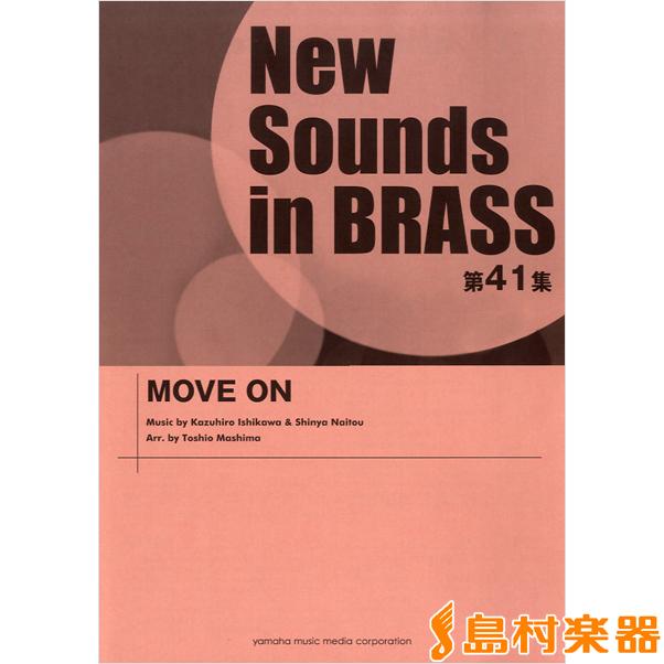 ニューサウンズインブラス 第41集 MOVE ON / ヤマハミュージックメディア