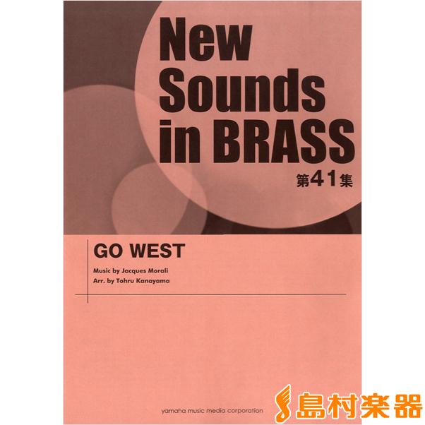 ニューサウンズインブラス 第41集 GO WEST / ヤマハミュージックメディア【送料無料】