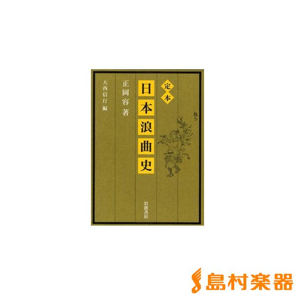 定本 日本浪曲史 正岡容・大西信行/編 / 岩波書店【送料無料】
