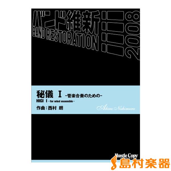HCB-016秘儀 I -管楽合奏のための-(西村 朗 作曲) / 東京ハッスルコピー