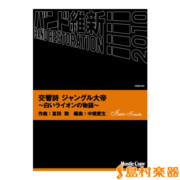 HCB-044交響詩ジャングル大帝~白いライオンの物語~冨田勲 作曲 / 東京ハッスルコピー