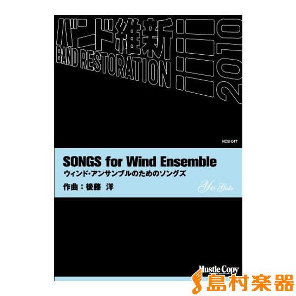 HCB-047ウィンド・アンサンブルのためのソングズ(後藤洋 作曲) / 東京ハッスルコピー