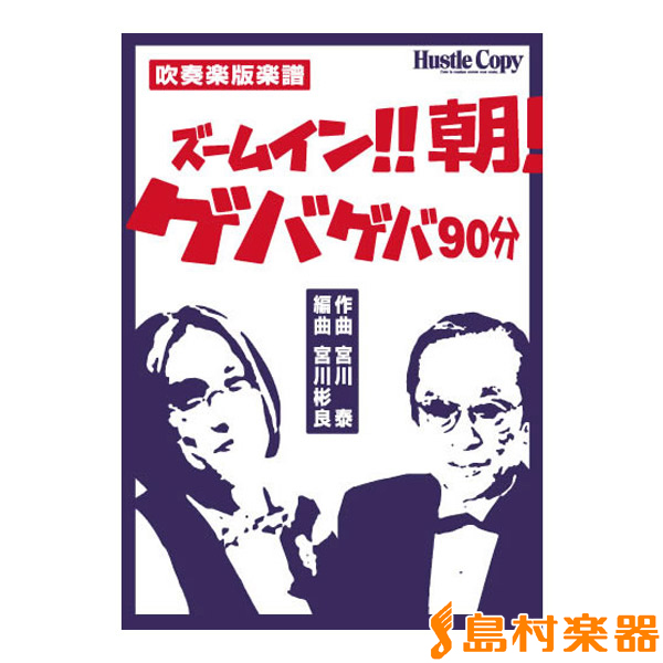 HCB-002 ズームイン!!朝!/ゲバゲバ90分(作曲 宮川 泰/編曲 宮川彬良) / 東京ハッスルコピー