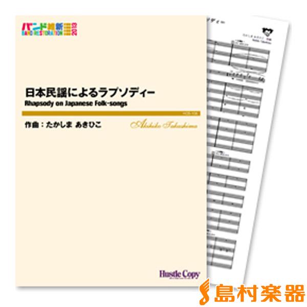 HCB-108日本民謡によるラプソディー(たかしまあきひこ 作曲) / 東京ハッスルコピー