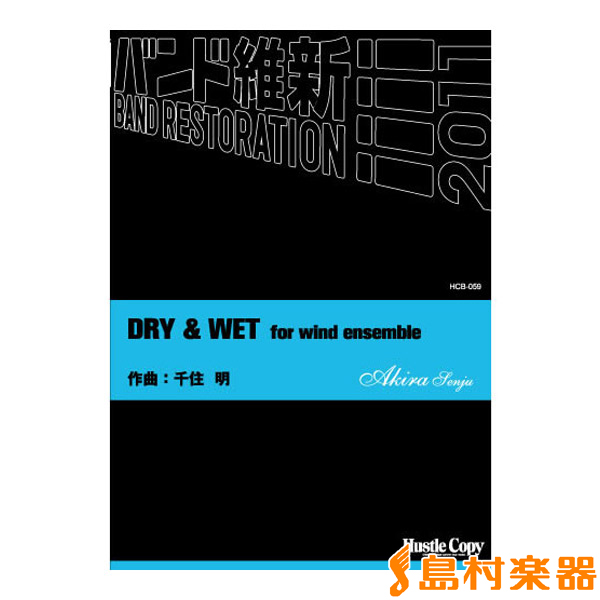 HCB-059 DRY & WET FOR WIND ENSEMBLE(千住 明 作曲) / 東京ハッスルコピー