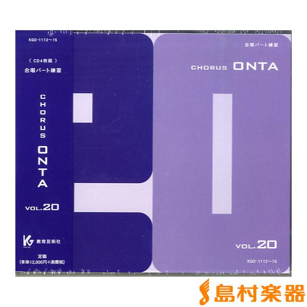 CD コーラスオンタ 20 / 教育芸術社【送料無料】【ネコポス不可】