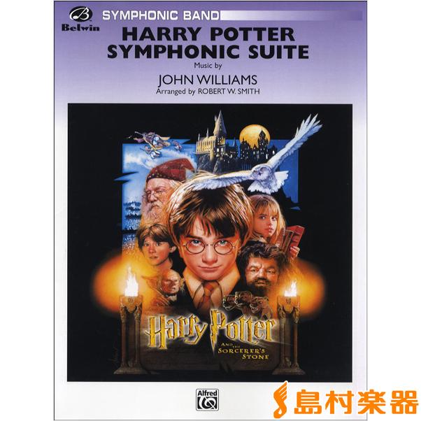 UP288 輸入 交響組曲「ハリー・ポッターと賢者の石」(同名映画より) / ロケットミュージック(旧エイトカンパニィ)【ネコポス不可】