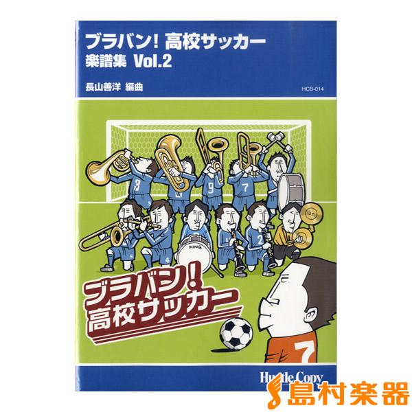 HCB-014 ブラバン!高校サッカー 楽譜集(2)長山善洋/編曲 / 東京ハッスルコピー
