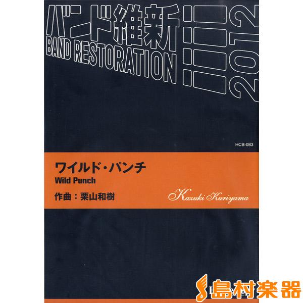 HCB-083 バンド維新! ワイルド・パンチ 栗山和樹/作曲 / 東京ハッスルコピー