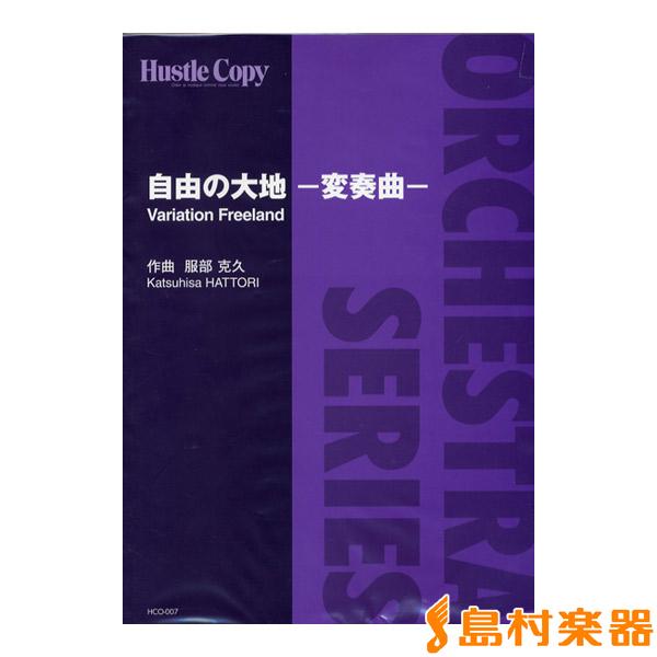 HCO-007【オーケストラ】自由の大地-変奏曲- / 東京ハッスルコピー