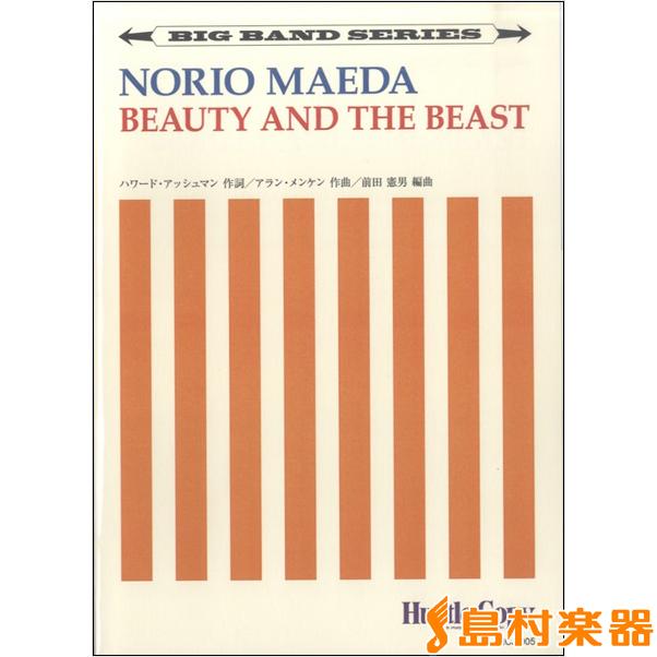 楽譜 【ビッグバンド】 BEAUTY AND THE BEAST / 東京ハッスルコピー