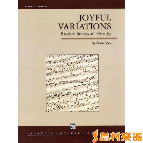 GYW00064557 ベック歓喜のヴァリエーション/ベートーヴェンノヨロコビノウタ(吹奏楽) / アルフレッド社