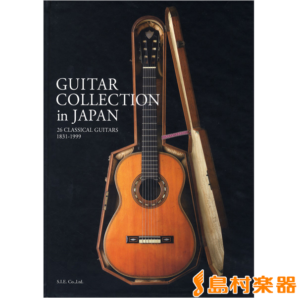 GUITAR COLLECTION IN JAPAN 26 CLASSICAL GUITARS 1831-1999 / 現代ギター社