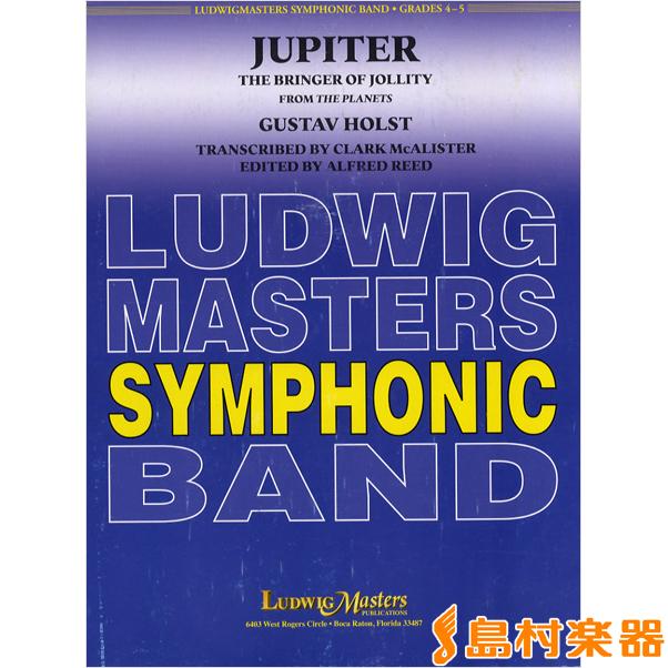 UC222 輸入 「惑星」より木星 (A.リード改訂版) / ロケットミュージック(旧エイトカンパニィ)
