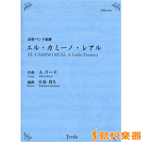 金管バンド楽譜 エル・カミーノ・レアル / ティーダ