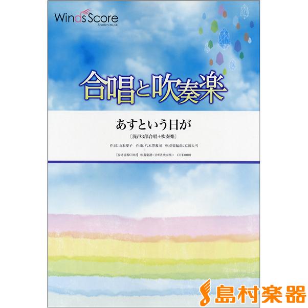 合唱と吹奏楽 あすという日が 混声3部合唱+吹奏楽 CD付 / ウィンズ・スコア