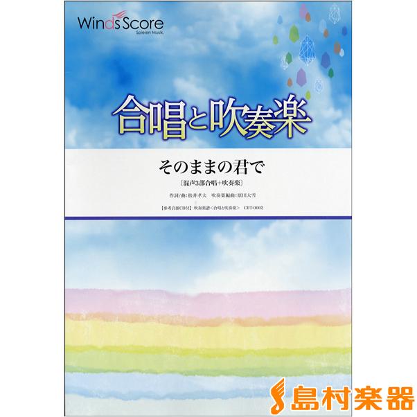 合唱と吹奏楽 その日のままで 混声3部合唱+吹奏楽 CD付 / ウィンズ・スコア