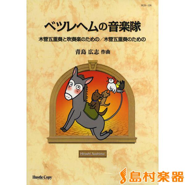 HCB-124ベツレヘムの音楽隊 木管五重奏と吹奏楽/木管五 青島広志 / 東京ハッスルコピー