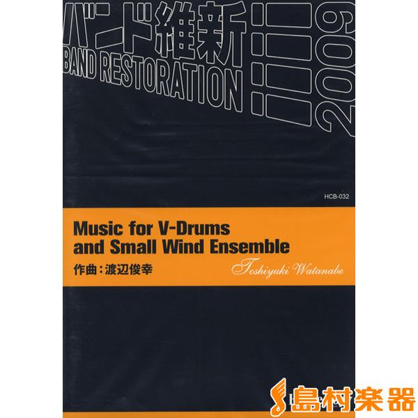 バンド維新!2009 MUSIC FOR V-DRUMS AND SMALL WIND ENSEMBLE / 東京ハッスルコピー