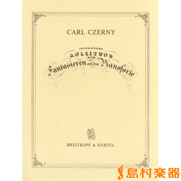 GYF00045530 チェルニー(ツェルニー)即興演奏の体系的指導書OP.200(ファクシミリ) / ブライトコップ&ヘルテル社