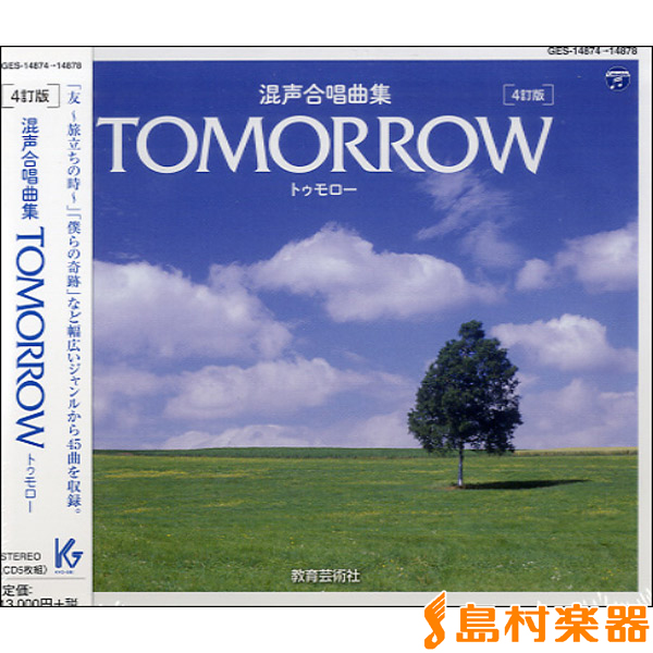 CD 混声合唱曲集 TOMORROW トゥモロー[4訂版]5枚組 / 教育芸術社【送料無料】