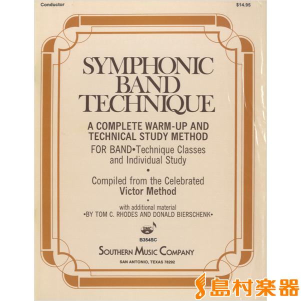 SBT3 輸入 シンフォニック バンド テクニック【セット】 / ロケットミュージック(旧エイトカンパニィ)