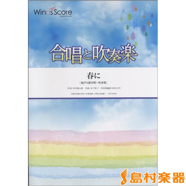 合唱と吹奏楽 春に〔混声三部合唱+吹奏楽〕 参考音源CD付 / ウィンズ・スコア