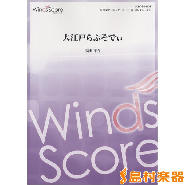 吹奏楽譜<コンクール・ピース・コレクション> 大江戸らぷそでぃ / ウィンズ・スコア【送料無料】