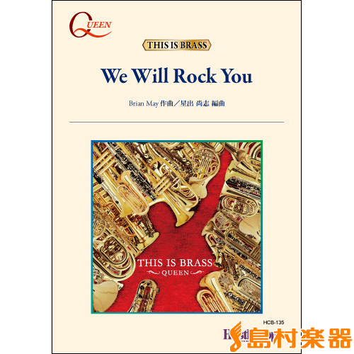 吹奏楽 We Will Rock You/東京ハッスルコピー