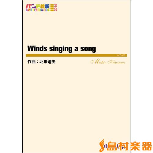吹奏楽(バンド維新2014) Winds singing a song/東京ハッスルコピー【送料無料】 【吹奏楽譜】