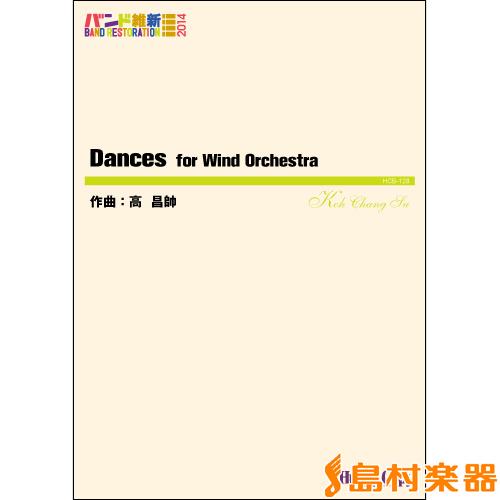 吹奏楽(バンド維新2014) Dances for Wind Orchestra/東京ハッスルコピー【送料無料】 【吹奏楽譜】