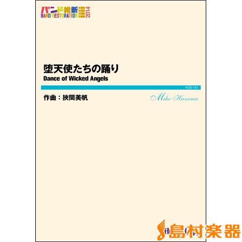 吹奏楽(バンド維新2014) 堕天使たちの踊り / 東京ハッスルコピー