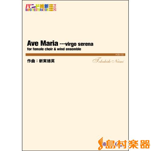 吹奏楽(バンド維新2014) Ave Maria ---virgo serena for female choir & wind ensemble / 東京ハッスルコピー