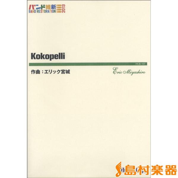 HCB-107 バンド維新!2013 Kokopelli エリック宮城/作曲 / 東京ハッスルコピー