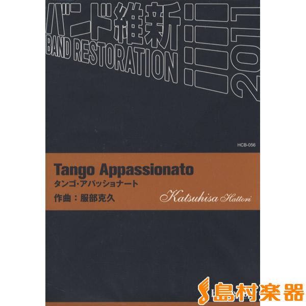 HCB-056 バンド維新2011 TANGO APPASSIONATO 服部克久/作曲/東京ハッスルコピー【送料無料】 【吹奏楽譜】