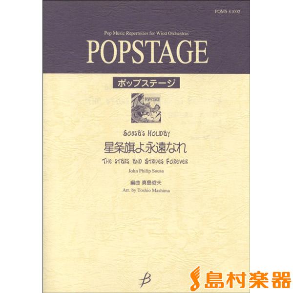 楽譜 POPSTAGE SOUSA'S HOLIDAY~星条旗よ永遠なれ~ / ブレーン