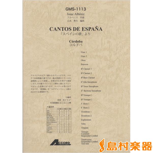アルベニス作曲 「スペインの歌」より コルドバ / アコード出版【送料無料】
