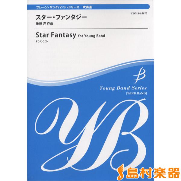楽譜 ヤング・バンド・シリーズ《吹奏楽》スター・ファンタジー / ブレーン