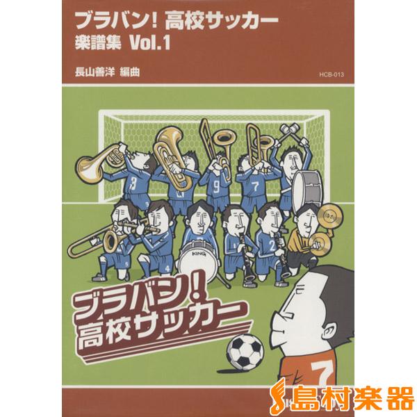 HCB-013 ブラバン!高校サッカー 楽譜集(1)長山善洋/編曲 / 東京ハッスルコピー