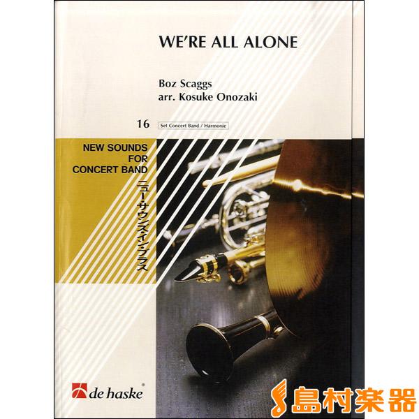 GYW00079699 ニュー・サウンズ・イン・ブラス WE'RE ALL ALONE/KOSUKE ONOZAKI / HAL・LEONARD