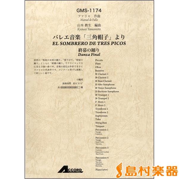 ファリャ作曲 バレエ音楽「三角帽子」より 終幕の踊り / アコード出版【送料無料】
