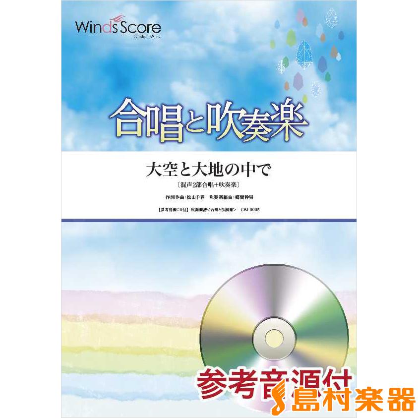 楽譜 合唱と吹奏楽 大空と大地の中で 2部合唱+吹奏楽 CD付 / ウィンズ・スコア