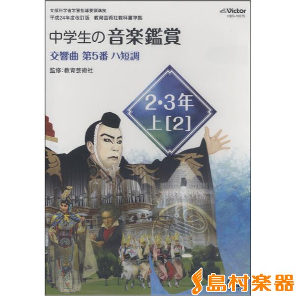 DVD 中学生の音楽鑑賞 2・3年上(2)5 / ジェスフィール(ビクター)
